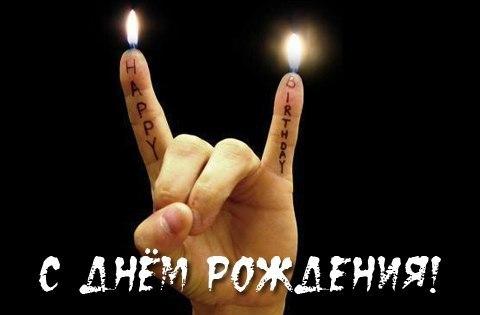 Поздравления с днем рождения для неформала