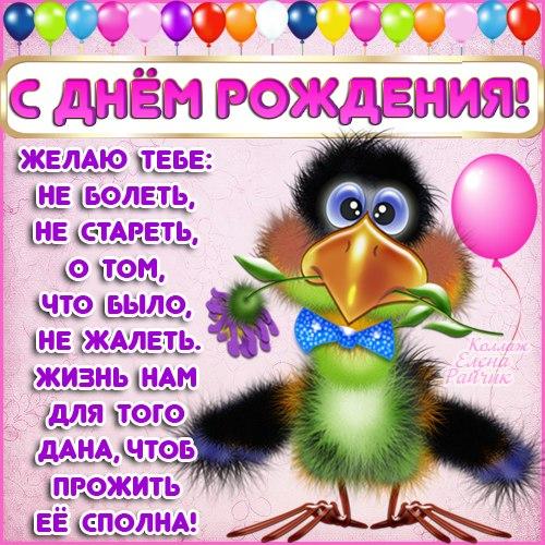 Прикольные поздравления с прошедшим днем рождения девушке